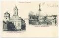 Békéscsaba, osztott 1901 - halászlányos ártézi kút (vízi nimfa), evangélikus templomok
